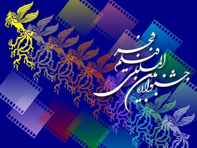 جشنواره فیلم فجر 38 ، 10 مستند به رقابت می پردازند
