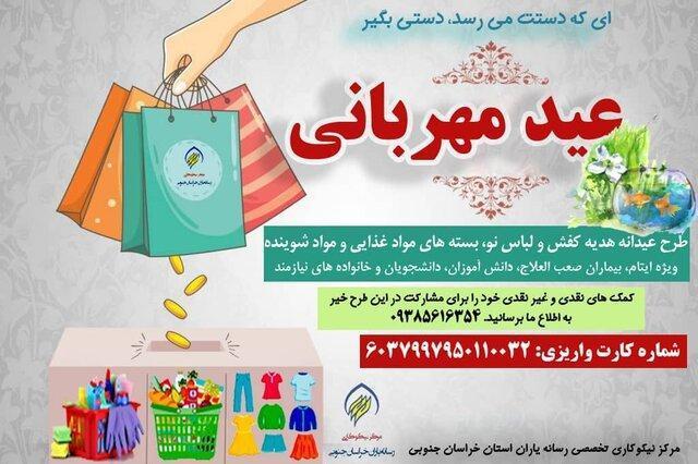 طرح عید مهربانی در خراسان جنوبی اجرا می شود