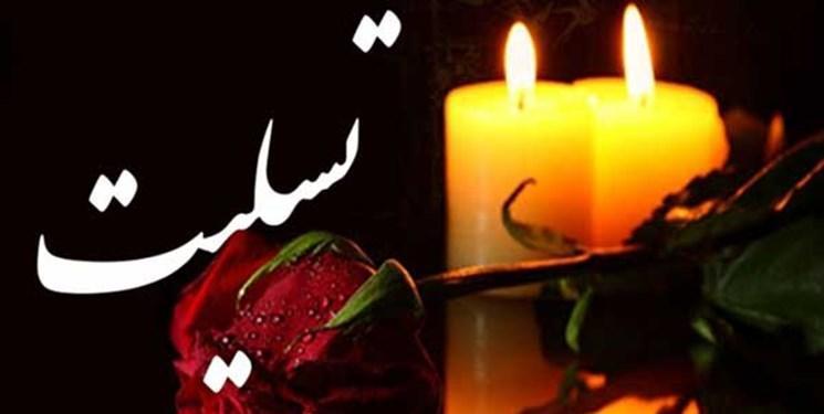 پیام تسلیت دانشگاه تهران در پی درگذشت چهره ماندگار فرهنگ و ادبیات ایران