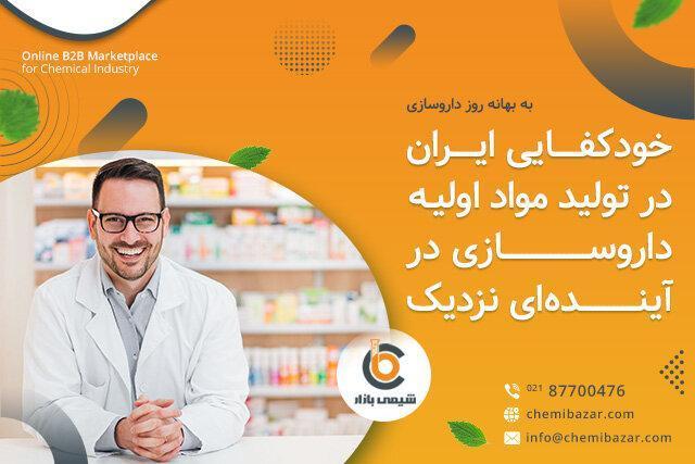 خودکفایی ایران در فراوری مواد اولیه داروسازی در آینده ای نزدیک
