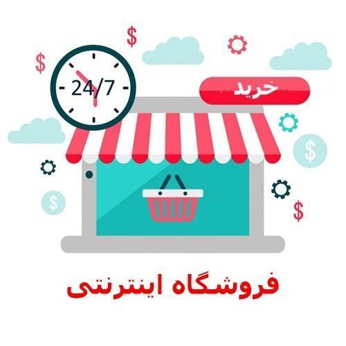 موفقیت فروشگاه آنلاین به چه عواملی بستگی دارد؟