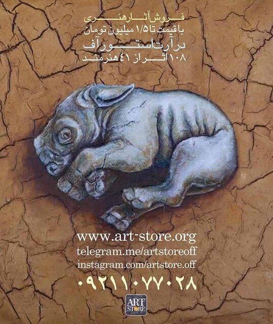 پذیرش آثار دو هنرمند اردبیلی در مرحله بیست و چهارم عرضه آثار هنری در آرت استورآف